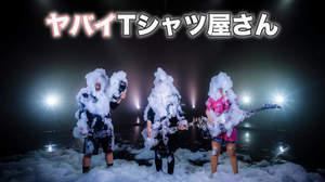 ヤバイTシャツ屋さん、ニューシングルと映像作品の収録曲発表