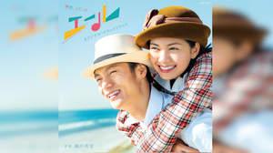 連続テレビ小説『エール』、瀬川英史が手がけるサントラ発売決定