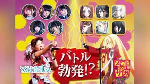 でんぱ組.inc、アニメ『ゾンビランドサガ』とコラボ