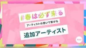 絢香、cinema staff、嘘カメら23アーティストが追加。「#春は必ず来る」応援メッセージ配信
