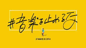 J-WAVE『#音楽を止めるな』4/13週にSHE IS SUMMER、和田唱ら5組が無観客ライブ