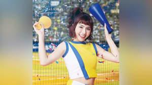 """""""可愛すぎる""""チアリーダー峮峮(チュンチュン)、ニッポンの野球ブラバンコンピALに起用"""