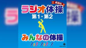 自宅で手軽に運動できる、日本コロムビアのエクササイズCD/DVD