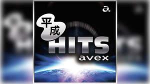 エイベックスの平成ヒットソング40曲をノンストップで収録『平成HITS avex』発売