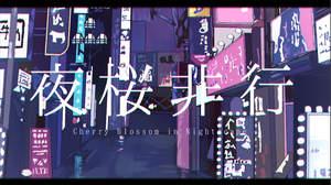 すとぷりのるぅと、自身作詞作曲によるオリジナル楽曲MVを2ヵ月連続公開