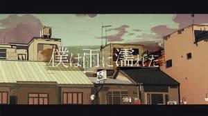 すとぷりのるぅと、1st EP『僕は雨に濡れた』より表題曲MV公開+LINEキャンペーン企画も