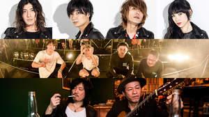 <THE SOLAR BUDOKAN>、第二弾発表にAFOC、バンアパ、武藤昭平with ウエノコウジ