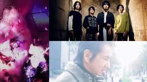 <THE SOLAR BUDOKAN>、第五弾発表にTHE BACK HORN、ORIGINAL LOVEの田島、佐藤タイジ&KenKen