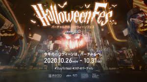BiSH、きゃりーぱみゅぱみゅが<バーチャル渋谷 au 5G ハロウィーンフェス>でミニライブ