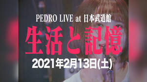 PEDRO、日本武道館単独公演<生活と記憶>決定