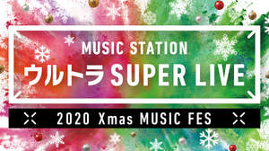 Mステ『ウルトラSUPER LIVE 2020』第一弾出演者に嵐、EXILE、NiziUら61組