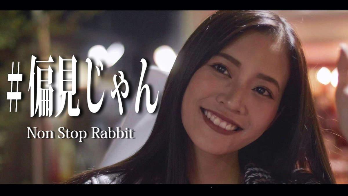Non Stop Rabbit、歌詞完全再現の「偏見じゃん」MV公開。田中聖も友情出演 | BARKS