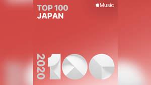Apple Music、2020年に最も再生された楽曲を発表