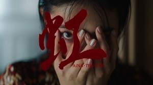 アイナ・ジ・エンド、1stソロALより新曲「虹」先行配信開始&MV公開