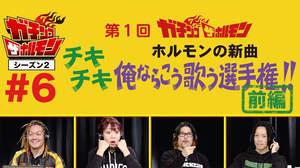 奥田民生、桜井和寿、TERUらがホルモンの新曲を歌う<俺ならこう歌う選手権!!>開幕