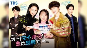 Kis-My-Ft2、TBS火曜ドラマ『オー!マイ・ボス!恋は別冊で』主題歌に決定