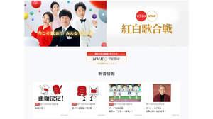 『第71回NHK紅白歌合戦』曲順発表