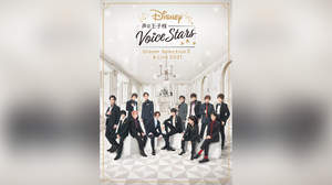 『Disney 声の王子様』最新作の撮り下ろしビジュアル&全曲試聴映像公開