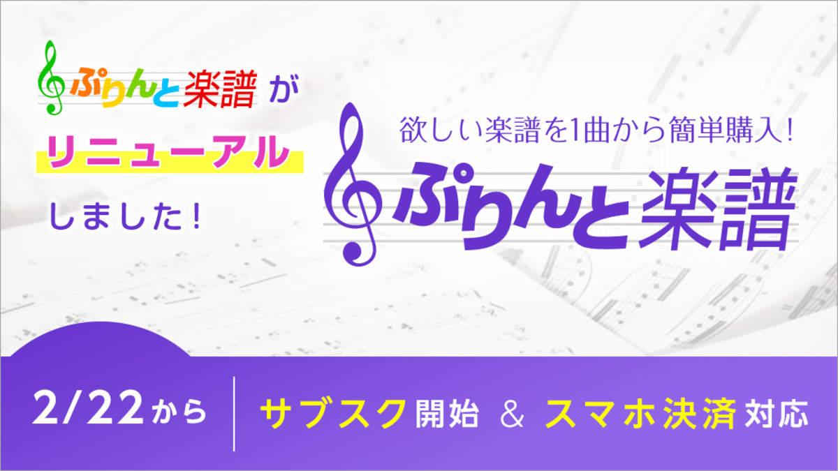 「ぷりんと楽譜」、定額で楽譜見放題サービス開始