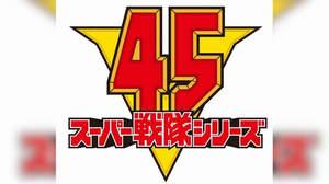 スーパー戦隊シリーズ全45作品のOP&EDを収めた8枚組コンプリート・ボックス、発売決定