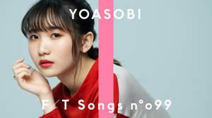 YOASOBI、「優しい彗星」スペシャルアレンジバージョンを「THE FIRST TAKE」にて一発撮り披露