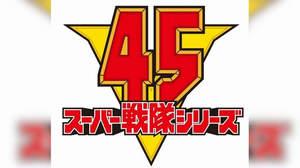 スーパー戦隊シリーズ45作品記念主題歌BOX、追加収録曲とカバージャケット公開