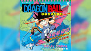 アニメ『ドラゴンボール』『ドラゴンボールZ』、放送開始35周年記念に主題歌などを収めたアナログ盤復刻発売決定