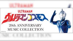 『ウルトラマンコスモス』放送20周年記念CD-BOX、発売決定