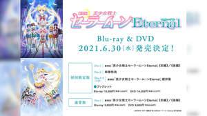 劇場版『美少女戦士セーラームーンEternal』、挿入歌アニメMVのショートバージョン公開