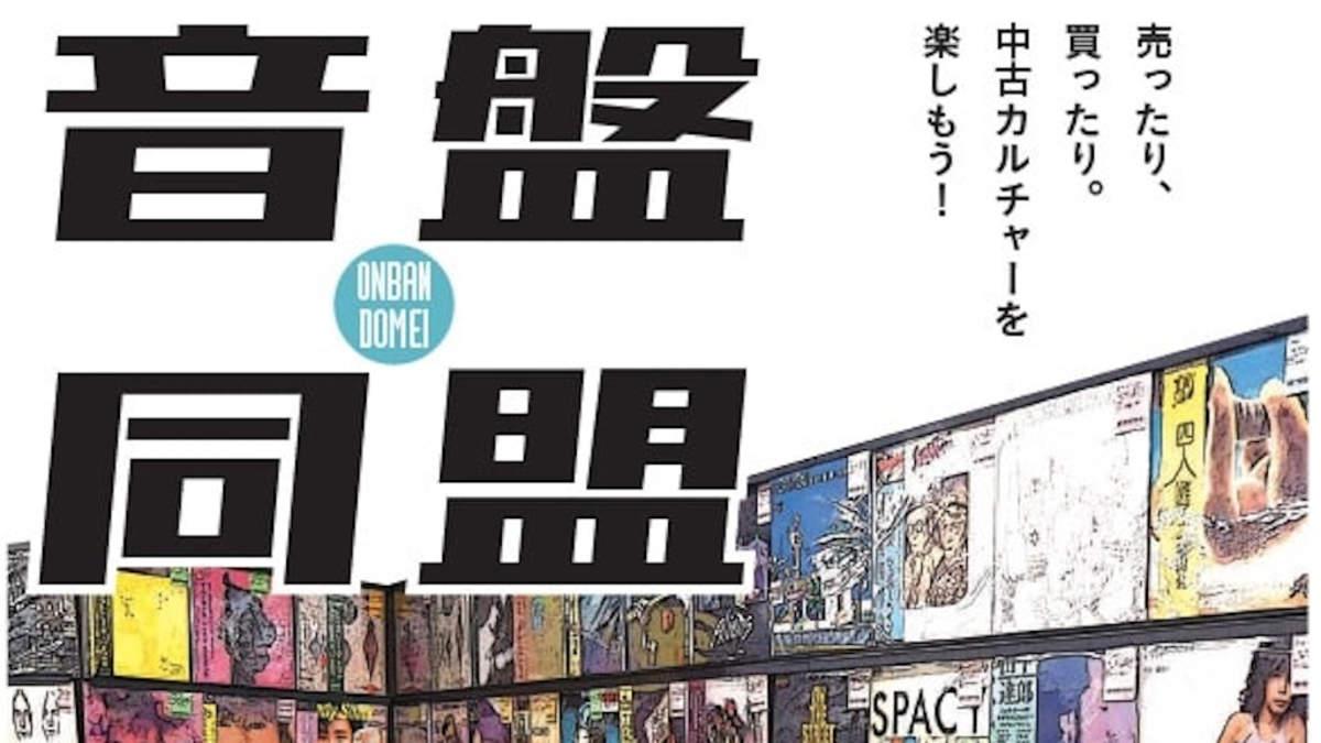 ディスクユニオン、CD・レコード・映像ソフト・カセット・音楽本など中古カルチャーに特化したフリーマガジン「音盤同盟」刊行   BARKS