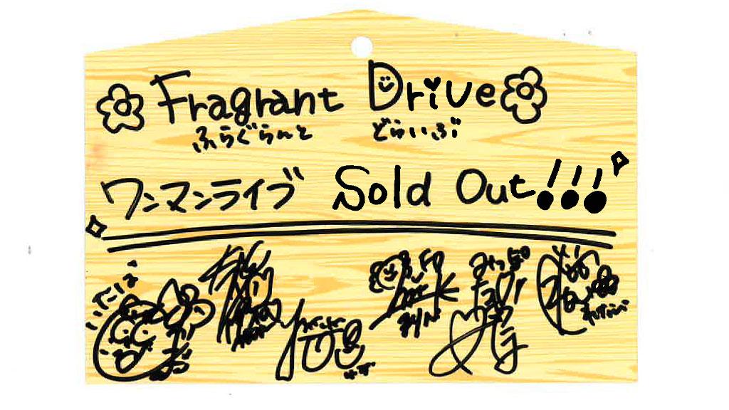 Fragrant Drive