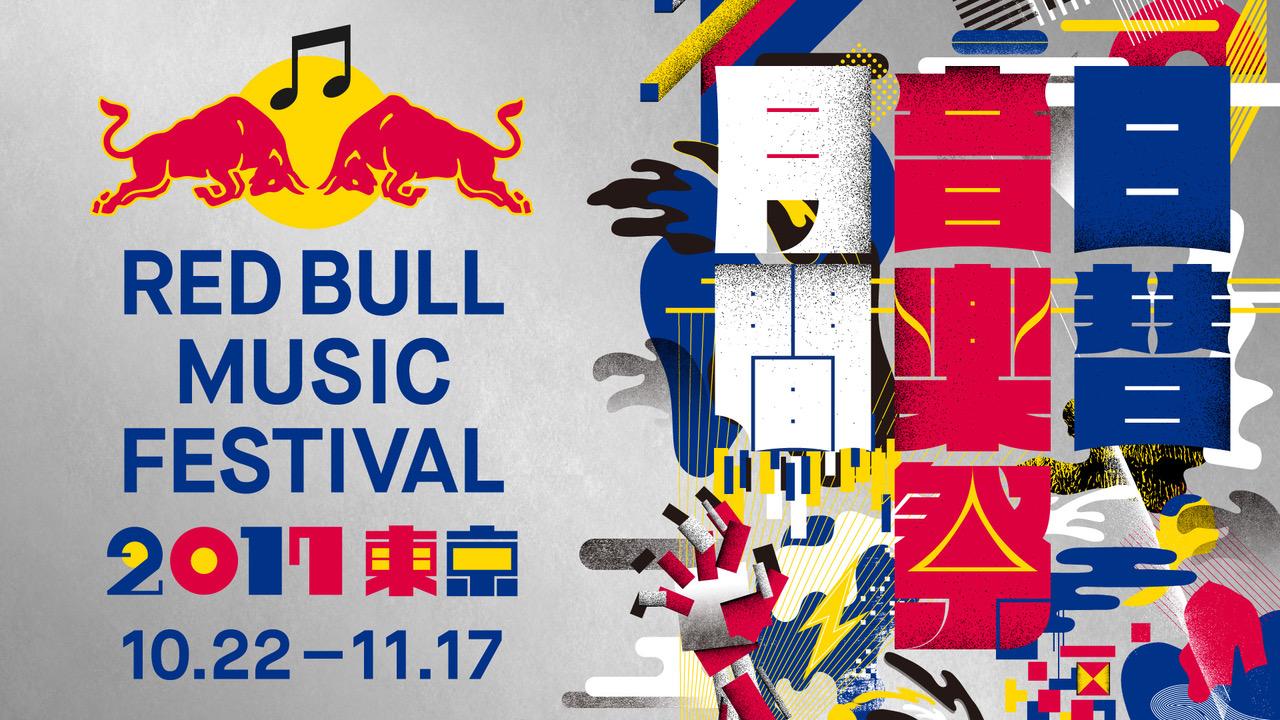 レッドブル・ミュージック・フェスティバル東京2017