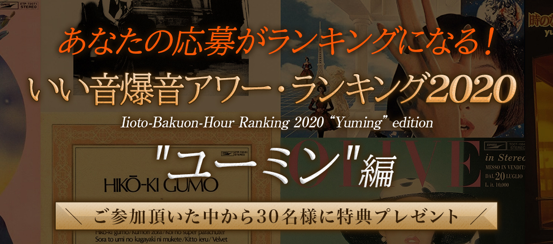 "Iioto-Bakuon-Hour Ranking 2020 ""Yuming"" edition"