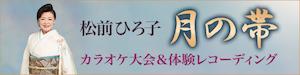 松前ひろ子「月の帯」カラオケ大会&体験レコーディング