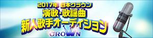 2017年日本クラウン演歌歌謡新人オーディション