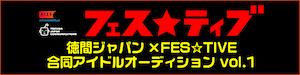 FES☆オーディション