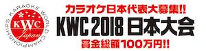 KWC2018