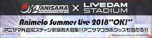 Animelo-Summer-Live-2018