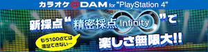 カラオケ@DAM for プレイステーション4 サービススタート記念