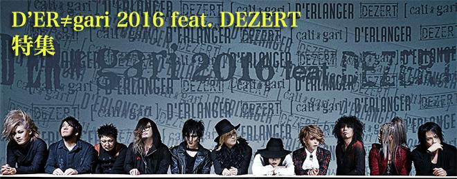 D'ER≠gari 2016 feat. DEZERT