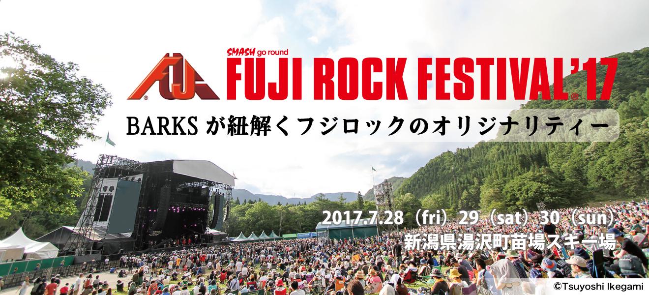fujirock2017