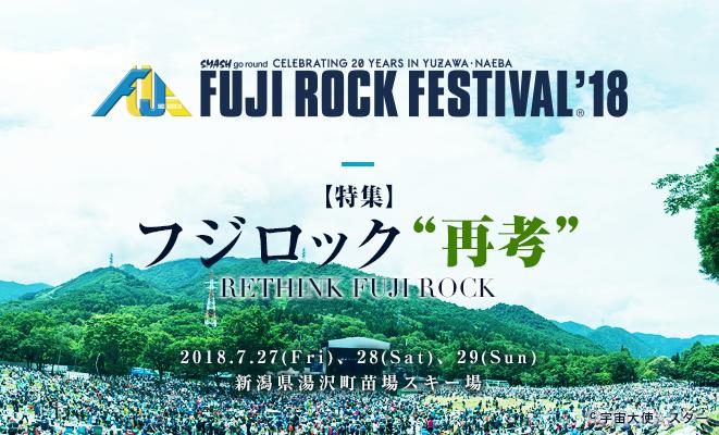 fujirock2018