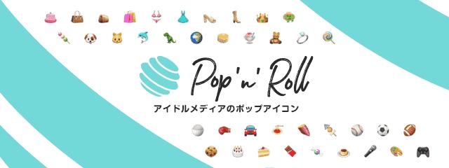 365日、アイドルが作るアイドルメディア Pop'n'Roll 準備号創刊