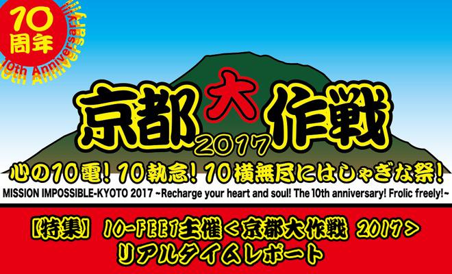 kyotodaisakusen2017