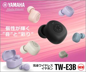 YAMAHA TW-E3B 完全ワイヤレスイヤホン