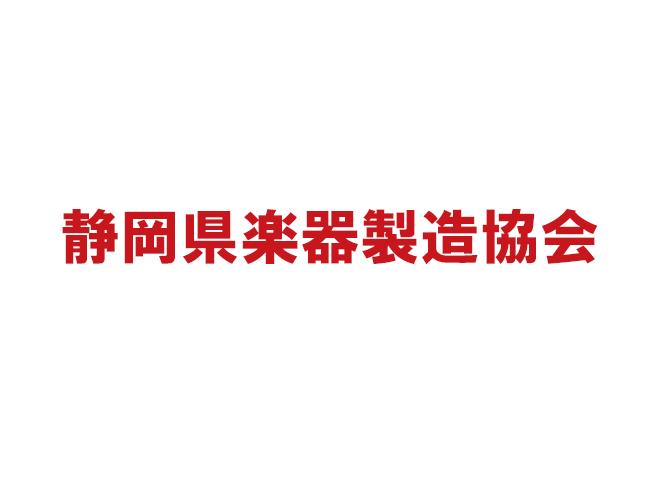 静岡県楽器製造協会