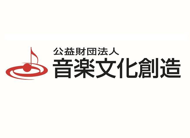 公益財団法人音楽文化創造