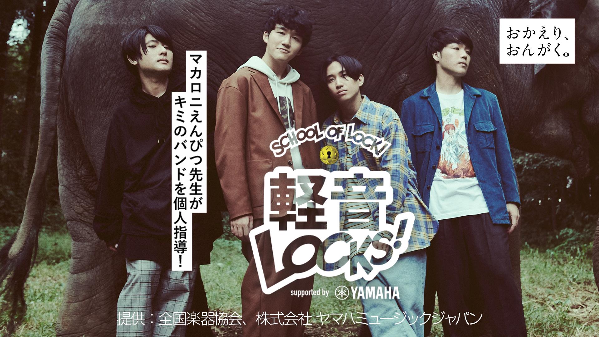 """スクール・オブ・ロック""""軽音LOKS"""""""