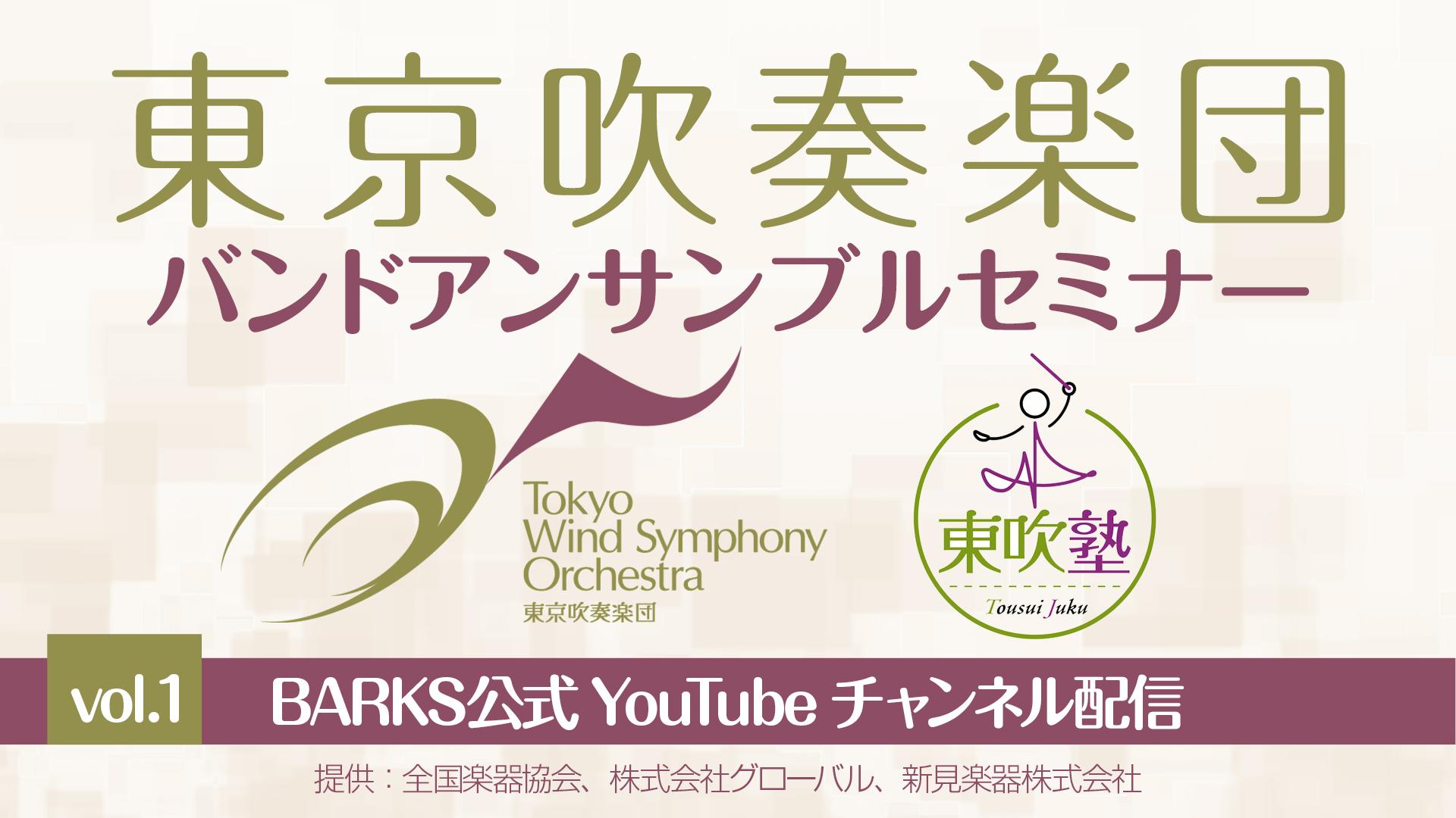 東京吹奏楽団バンドアンサンブルセミナー
