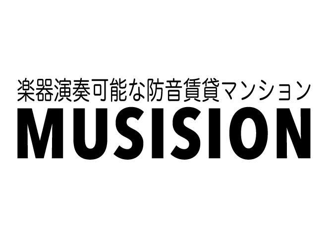 【ミュージション】24時間楽器演奏可能な防音賃貸マンション
